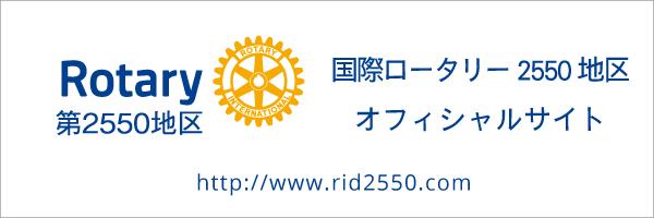 国際ロータリー2550地区オフィシャルサイト